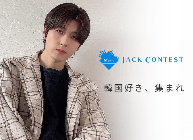 Jack contest