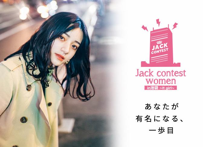 Jack contestメイン画像